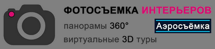360 съемка