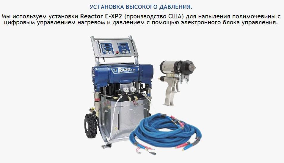 технические характеристики гидроизоляция полимочевиной Реутов