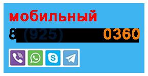 мобильный Контакты - гидроизоляция  Солнечногорский район