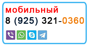 основной телефон номер гидроизоляция подвала Щёлковский район